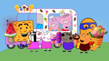 小猪佩奇进行义卖冰激凌活动 定格动画 简笔画