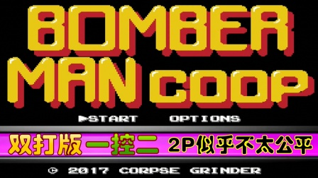 《FC炸弹人:双打版》一控二果然有惊喜