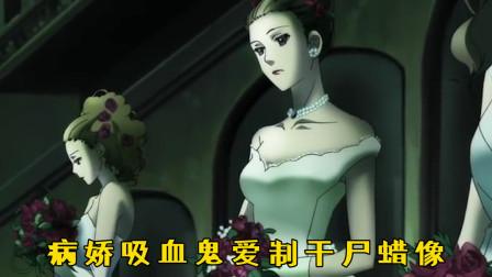 病娇吸血鬼收集女孩,竟将她们装扮成新娘,制造成干尸蜡像!