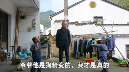 故事:狗精变成刘火火的模样骗爷爷,不料却被爷爷一个问题问露馅