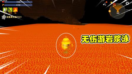 迷你世界:发现2件最终神器,能无伤游岩浆,还能秒杀BOSS?