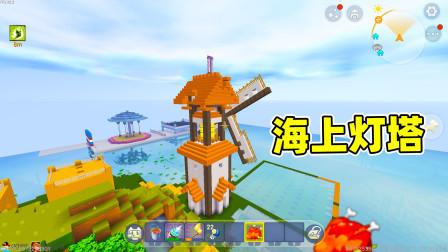 迷你世界高级生存396:有海上灯塔在,再也不怕找不到回家的路了
