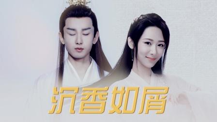 《沉香如屑》杨紫X成毅演绎神仙爱情,太好磕了!