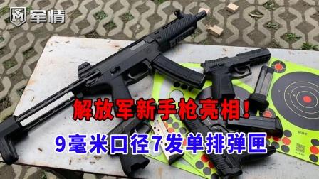 解放军新手枪亮相!9毫米口径7发单排弹匣,空降兵已第一批换装