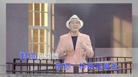 闽南歌《伤心的月台》陈雷