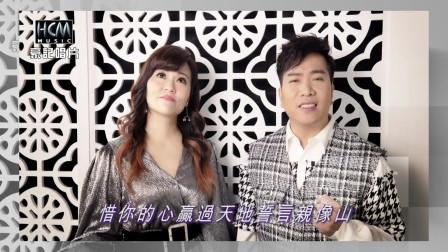 闽南歌《月娘情歌》刘信明vs郁蓁