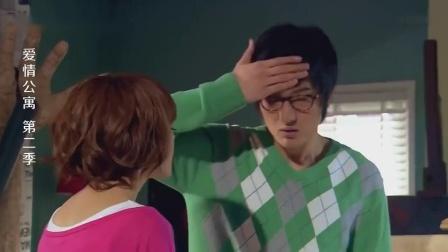 爱情公寓:小贤节目读子乔的信,结果子乔奸计得逞,笑得肚子疼