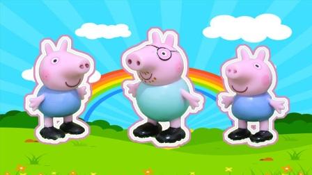 小猪佩奇:奇趣蛋拆出猪爸爸乔治人偶