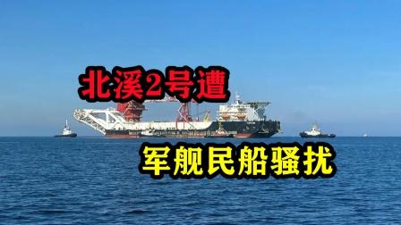 北溪2号项目困难重重,相继遭军舰民船骚扰