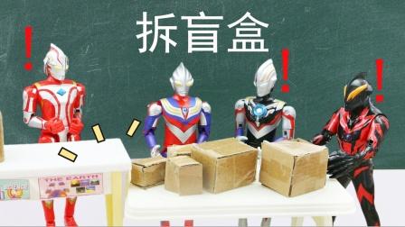 奥特曼故事拆盲盒,迪迦拆到一张纸条,同学们却把零食都给了他?