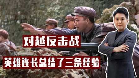 越战后,解放军英雄连长总结3条实战经验,都是鲜血和生命换来的
