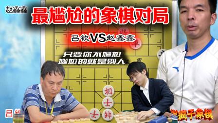 最尴尬的象棋对局,吕钦VS赵鑫鑫,终于看懂了,他们却散场了
