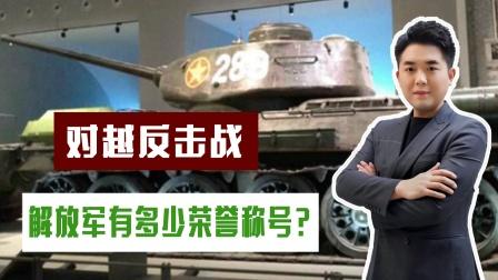 军博4个位置摆了3辆坦克,分别缴获自美苏越,剩下一个会是谁?