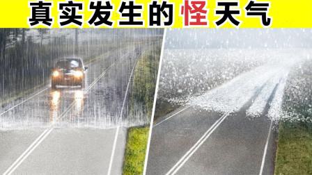6个没人相信的真实天气状况,一半暴雨一半晴天,就在一条路上?