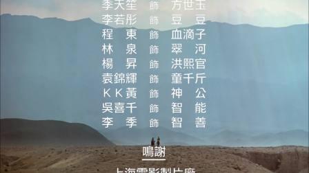 电影:火烧红莲寺 (16)