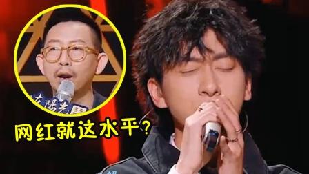 网红歌手又翻车了?综艺首唱被骂惨,丁太升:唱的什么东西!