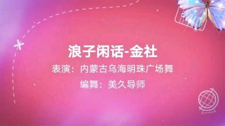 内蒙古乌海明珠广场舞,(浪子闲话)编舞美久导师