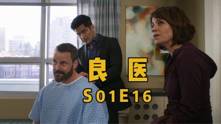 《良医》第16集:真爱经得起一切考验!