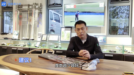 高尔夫教学:李维兴教练告诉您如何选择适合自己的挖起杆