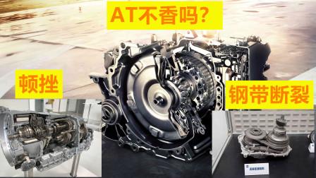都说好的AT变速箱,为什么用得越来越少?反而双离合和CVT更多呢