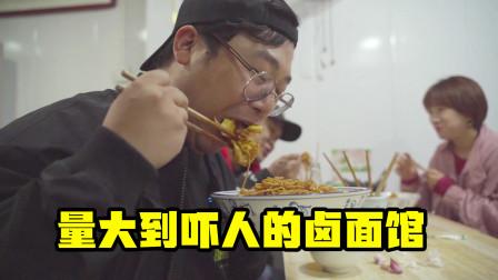 西安第一美食小区,食客比居民多,15的卤面3个人吃不完,量大到吓人