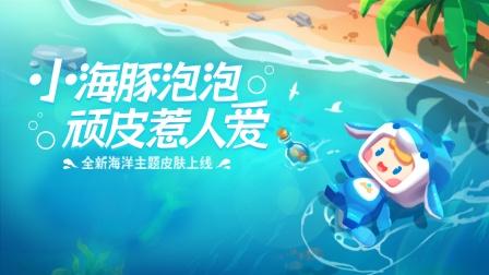 迷你世界新版本:小海豚泡泡,顽皮惹人爱!全新海洋主题皮肤上线