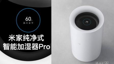 米家纯净式智能加湿器Pro评测 想要的功能都有了