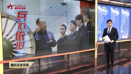 【影像志•兵心依旧】退役军人李志强:用一生热爱 投身航空事业
