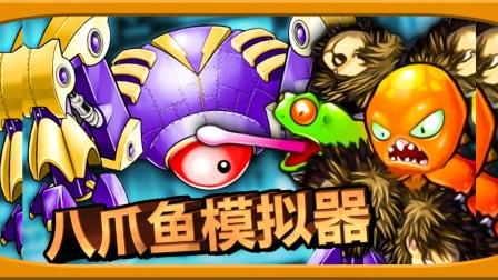 八爪鱼模拟器3:八个野兽头颅,东京迎战高达蜘蛛!-逍遥小枫