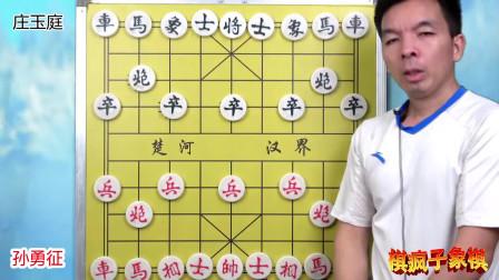 象棋史上最不可思议对局,全国象棋个人赛,庄玉庭敢让孙勇征双车
