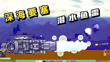 进击要塞:深海要塞,潜水鱼雷!