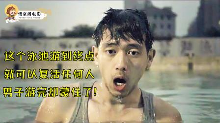 这个泳池游到终点,就可以复活任何人,男子游完却蒙住了!