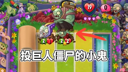 植物大战僵尸英雄:投巨人僵尸的小鬼