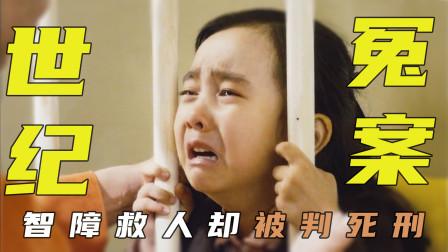 世纪冤案改编成的电影,6岁智商的傻爸爸救人却被冤枉判死刑