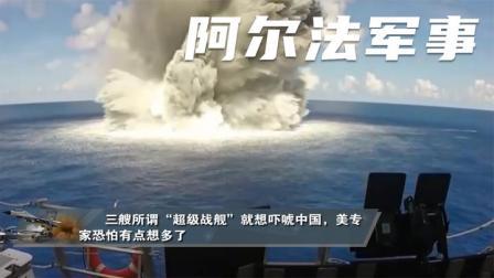 """三艘所谓""""超级战舰""""就想吓唬中国,美专家恐怕有点想多了"""