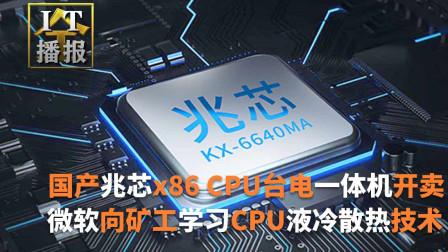 国产兆芯x86 CPU+国产OS:台电C24 Air一体机开卖