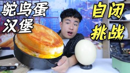 """挑战用鸵鸟蛋做超大""""鸡蛋汉堡""""会成功吗?结果还没开始就结束了"""