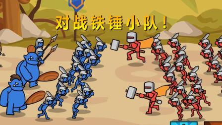 小人排兵对战04 遭遇铁锤小队 合成高级胖子小兵对抗!