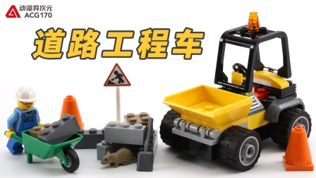 运输搬运小能手经典道路工程车!乐高积木60284城市组