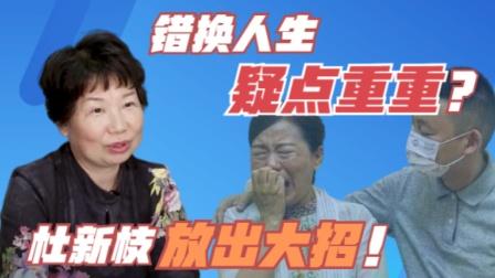 姚策遗嘱疑点重重,义工团遭到死亡威胁,杜新枝离婚压制许敏?