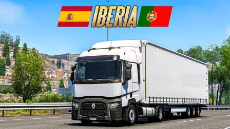 欧卡2 伊比利亚 #1:驾驶低趴新雷诺从萨尔茨堡驶入伊比利亚半岛 | Euro Truck Simulator 2