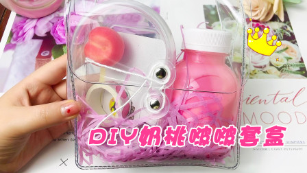 开箱巧巧家奶桃啵啵套盒,11种材料能DIY两种泥,好玩又解压