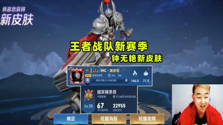 王者荣耀辣条哥:战队新赛季开始,先发2个传说皮肤压压惊