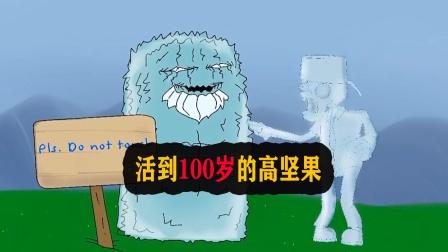 高坚果活到100岁全身都变成了大冰块!