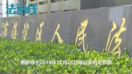 北京一男教师强奸未成年女学生获刑5年 禁止从事相关行业5年