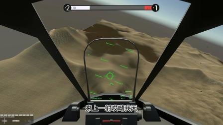 战地模拟器:在战斗机的火力下,攻击艇就是靶子