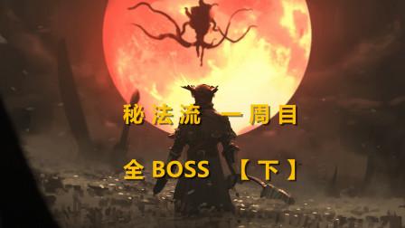 【飛渡】《血源诅咒 BLOODBORNE》秘法流一周目全BOSS攻略解说【下】