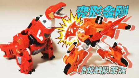 腕龙变形金刚来袭,力大无穷的钢铁战士,恐龙战队第2弹