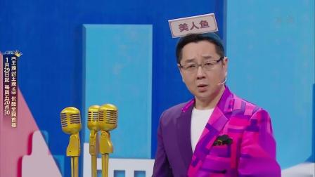 """王牌对王牌:马东居然cue自己是""""奇葩""""?华晨宇秒猜杨幂了"""
