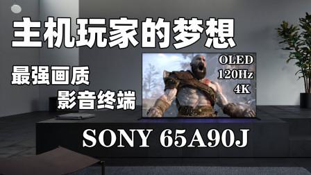 最强画质影音终端 SONY 65A90J 使用体验